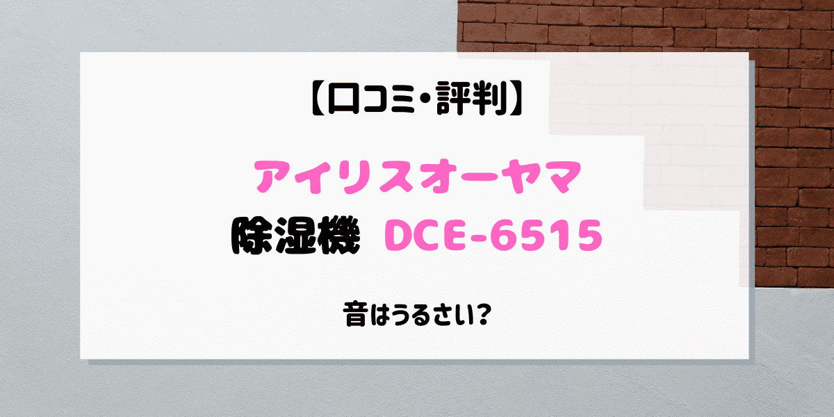 アイリスオーヤマDCE-6515の口コミ評判や電気代を紹介!音はうるさい?