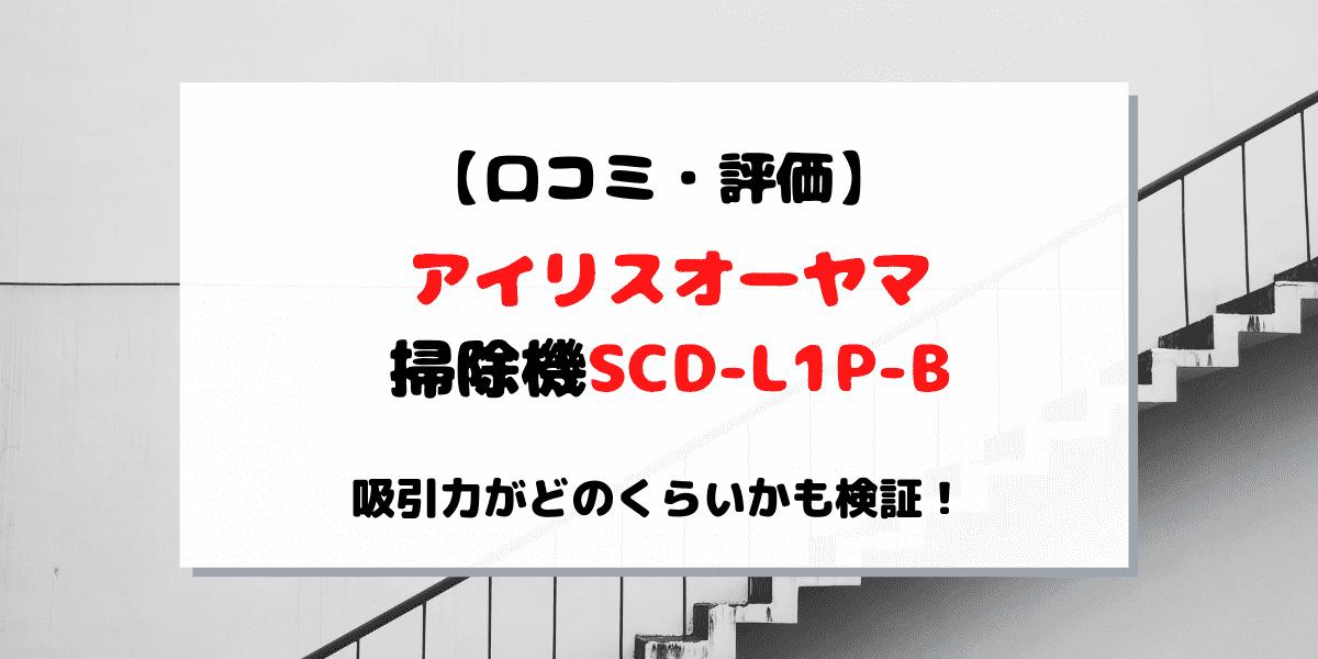 アイリスオーヤマSCD-L1P-Bの口コミ評価をレビュー!吸引力はどう?