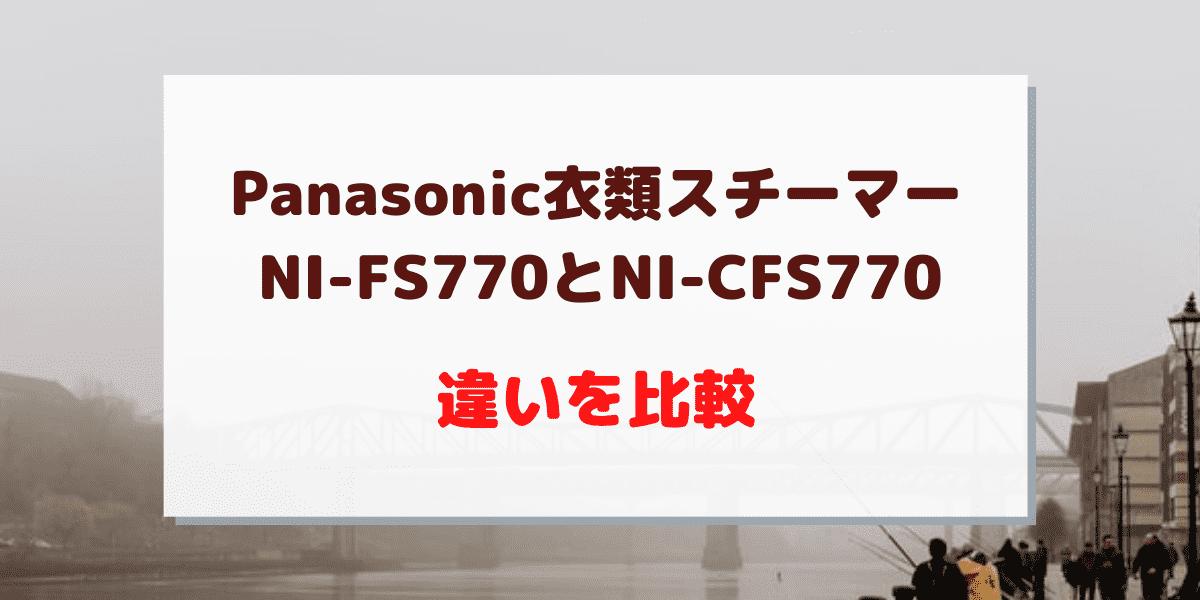 NI-FS770とNI-CFS770の違いを比較!どっちがおすすめ?