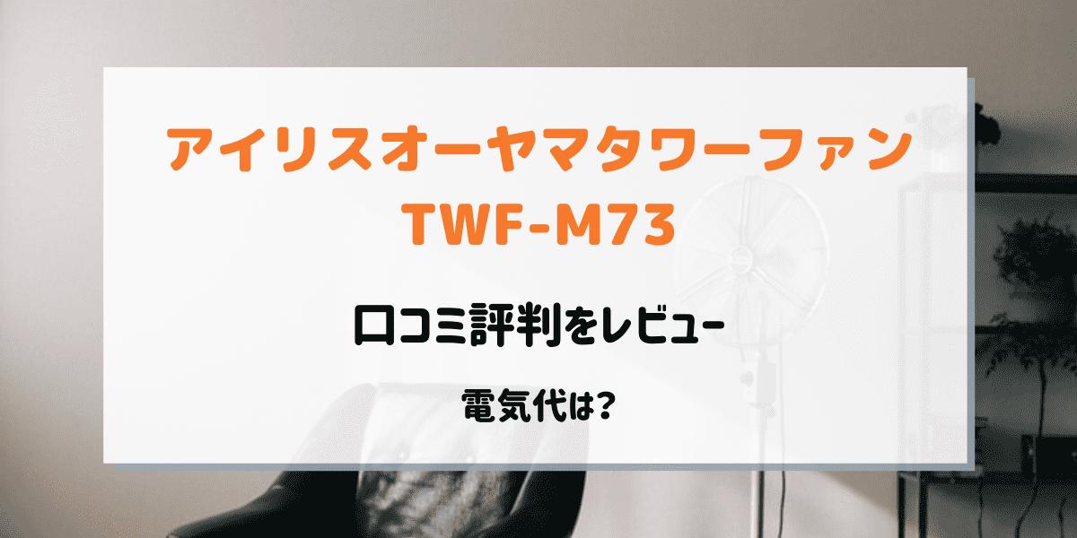 アイリスオーヤマタワーファンtwf-m73の口コミ評判をレビュー!電気代は?