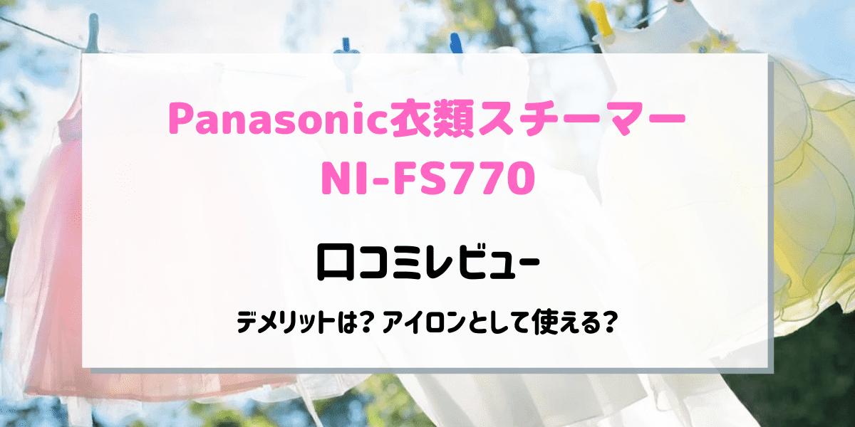 パナソニックni-fs770の口コミレビュー!デメリットとアイロンとして使える?