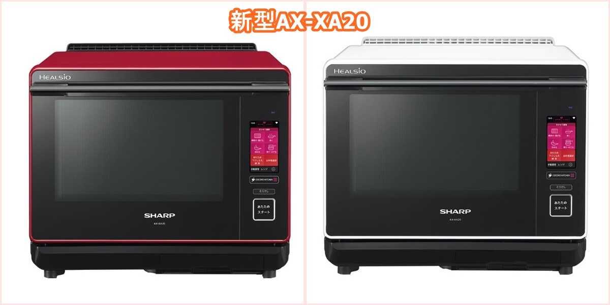 ヘルシオAX-XA20とAX-XA10の違いを比較!レンジ機能の使い方は?