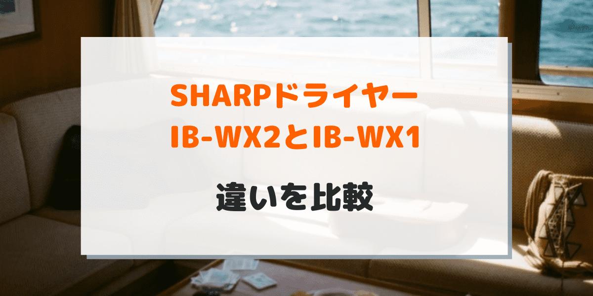 IB-WX2とIB-WX1の違いを比較検証!価格や機能を徹底紹介