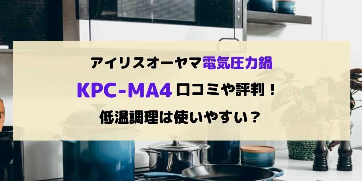 電気圧力鍋KPC-MA4の口コミや評判!低温調理は使いやすい?
