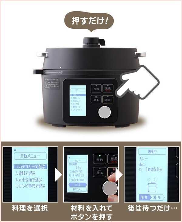 アイリスオーヤマの電気圧力鍋KPC-MA2とKPC-MA4違いを比較!
