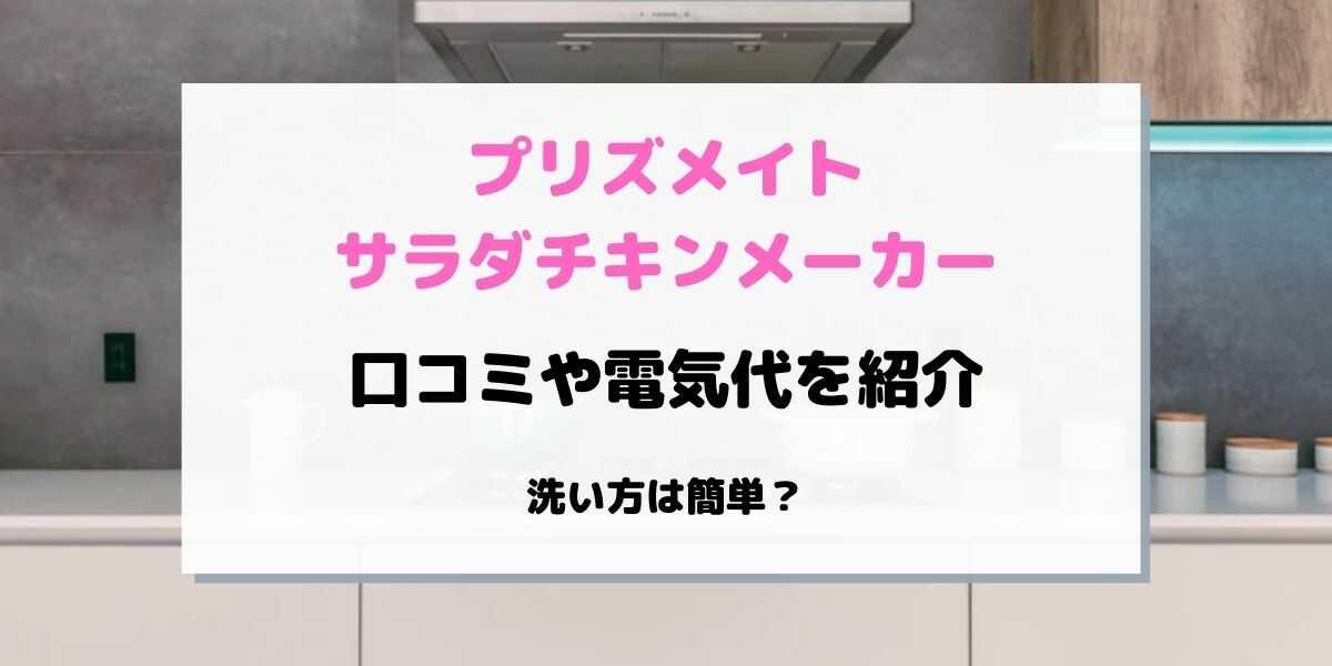 サラダチキンメーカーの口コミや電気代を紹介!洗い方は簡単?