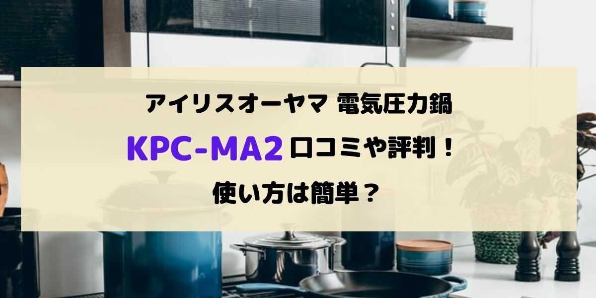 アイリスオーヤマKPC-MA2の口コミや評判!使い方は簡単?