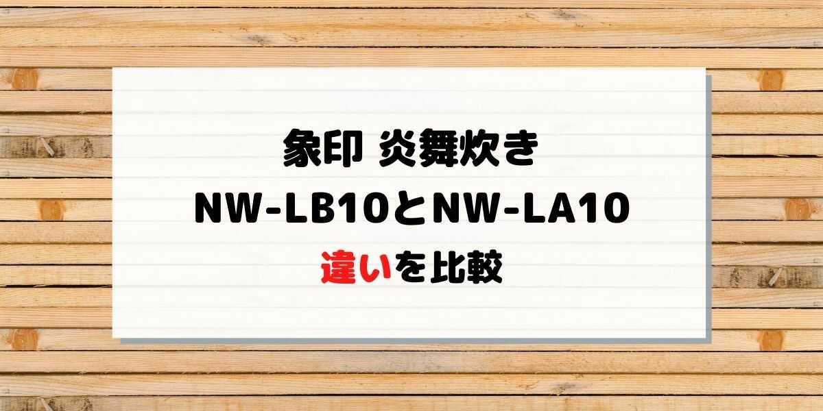 NW-LB100とNW-LA10の違いを比較!おすすめはどっち?