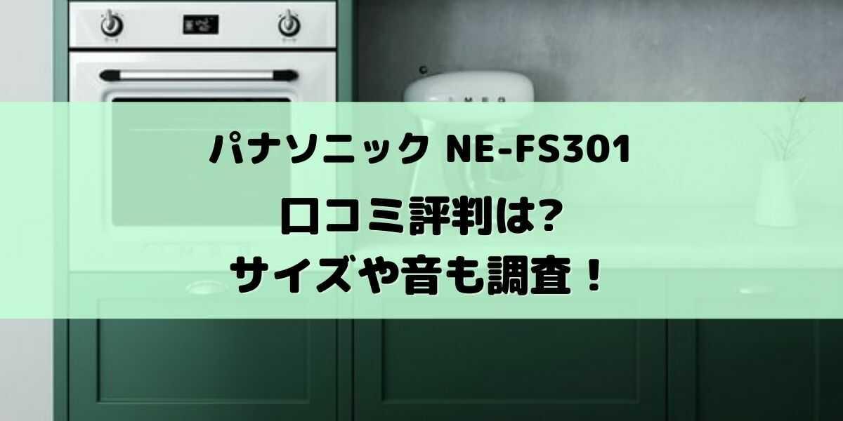 NE-FS301の口コミや評判をレビュー!サイズや音も調査!
