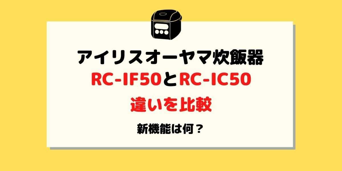 IHジャー炊飯器RC-IF50とRC-IC50の違いを比較!新機能は何?