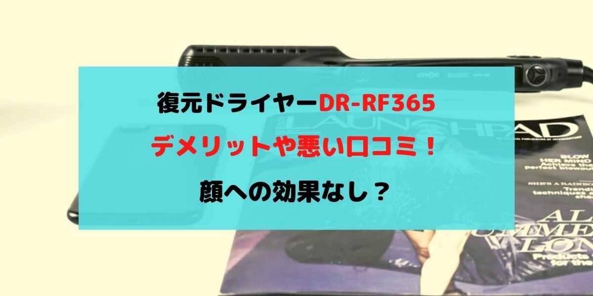 復元ドライヤーDR-RF365にデメリットや悪い口コミ!顔への効果なし?