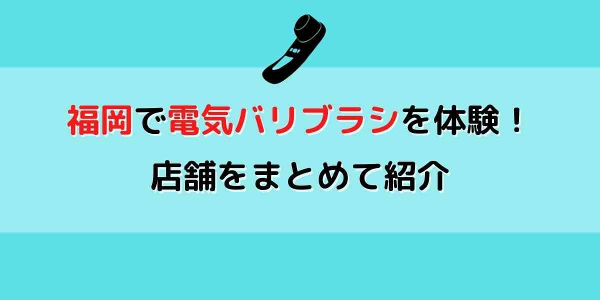 電気バリブラシを福岡で体験できるサロンや取扱店はどこ?