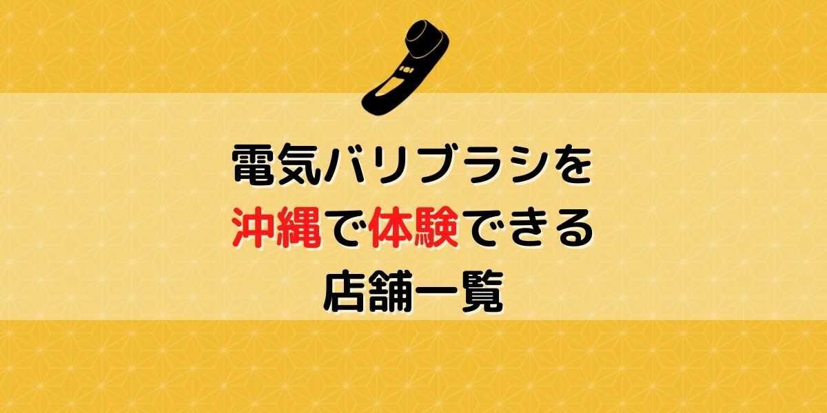 電気バリブラシを沖縄で体験できる店舗まとめ
