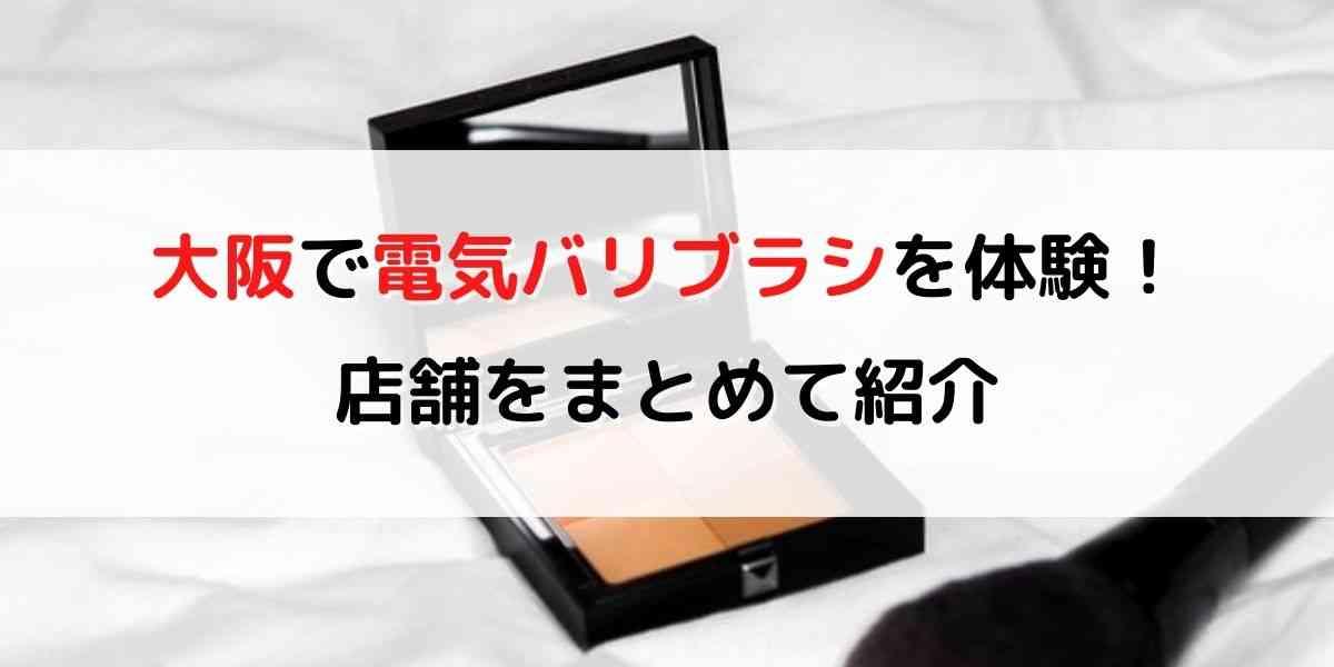 電気バリブラシが体験できる大阪の取扱店を紹介!