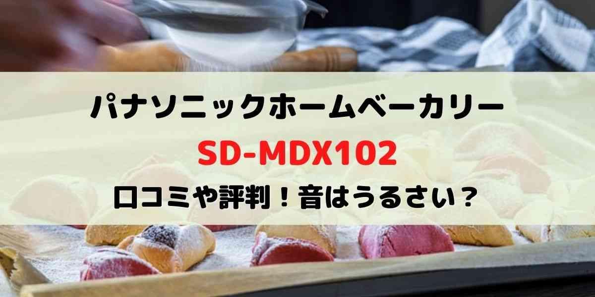 パナソニックホームベーカリーSD-MDX102の口コミや評判!音はうるさい?