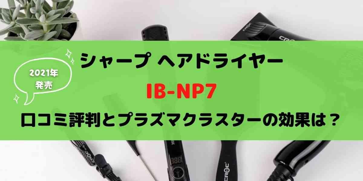 シャープドライヤーIB-NP7の口コミや評判は?プラズマクラスターの効果は?