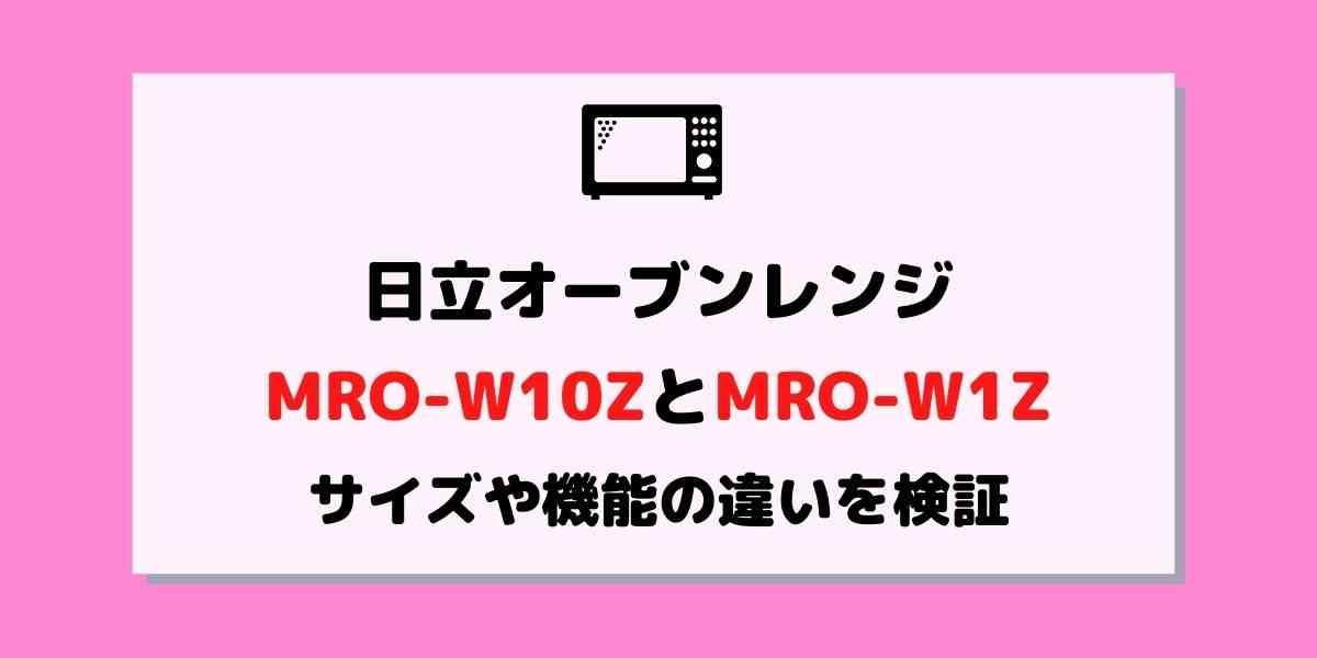 日立オーブンレンジMRO-W10ZとMRO-W1Zの違いは何?サイズや機能を比較!
