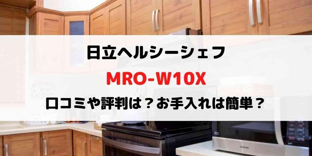 日立ヘルシーシェフMRO-W10Xの口コミや評判!お手入れは簡単?