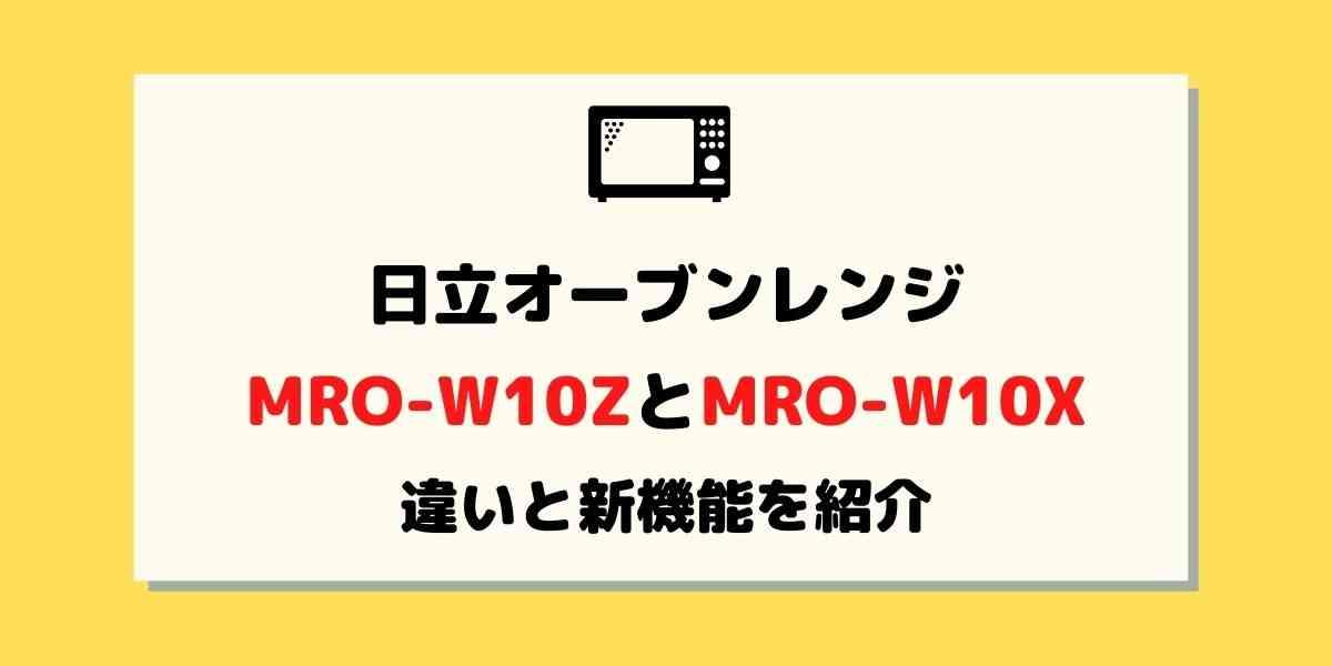 日立オーブンレンジMRO-W10ZとMRO-W10Xの違いは4つ!新機能は何?