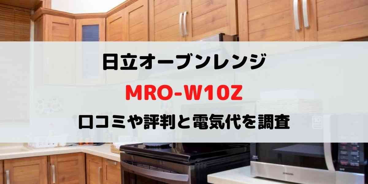 日立オーブンレンジMRO-W10Zの口コミや評判!電気代はどのくらい?